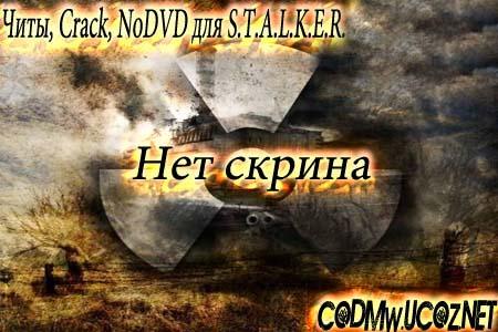 Сталкер Чистое небо Nodvd 1.5.0.5. ver.1.5.05 +7 Trainer для stalker